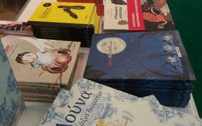 """Ο """"Επόμενος Σταθμός"""" στην 15η Διεθνή έκθεση βιβλίου Θεσσαλονίκης"""
